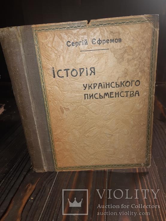 1917 Iсторiя украïнського письменства