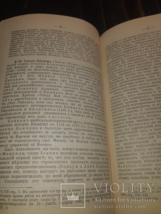 1913 Очерки по истории Византии, фото №3