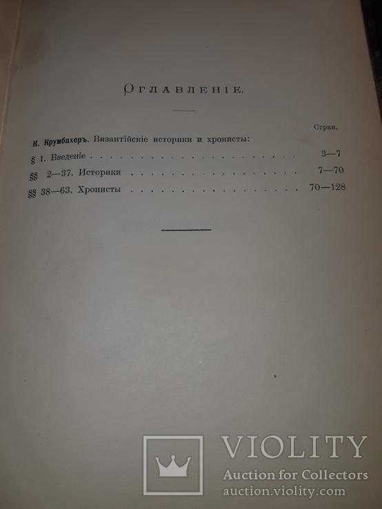 1913 Очерки по истории Византии, фото №4