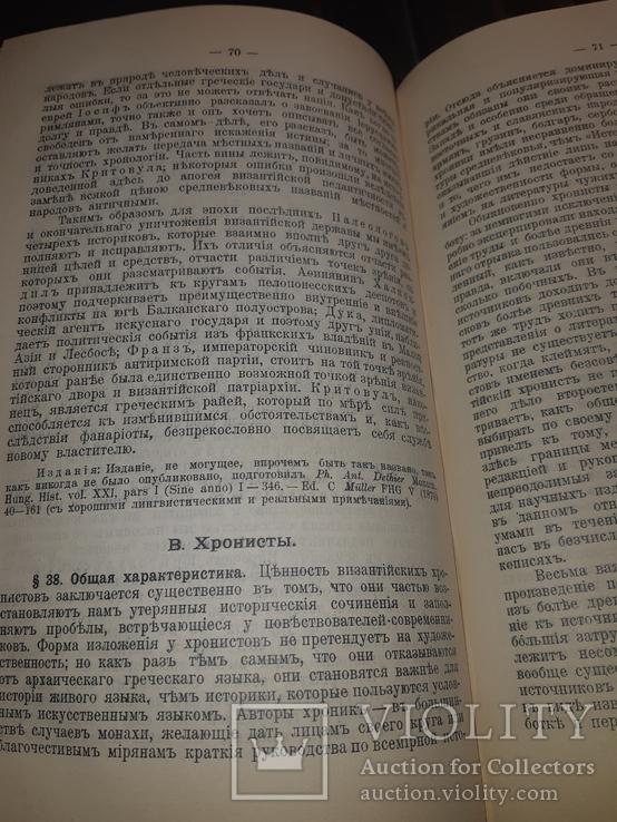 1913 Очерки по истории Византии, фото №6