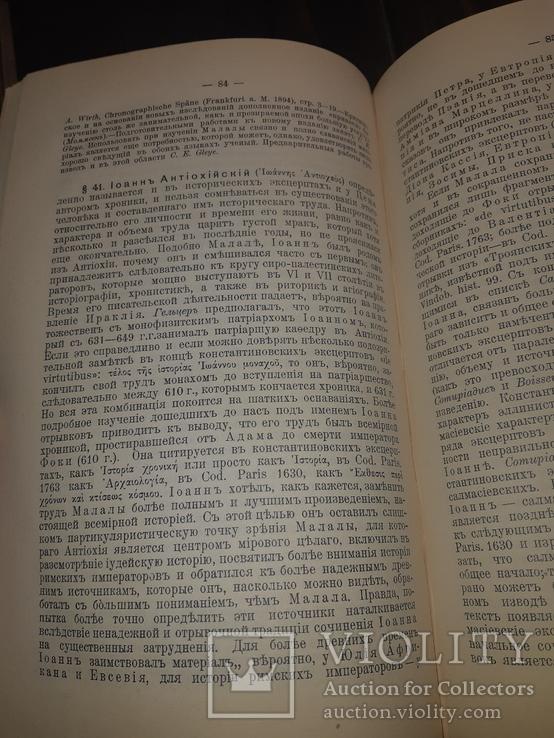 1913 Очерки по истории Византии, фото №8