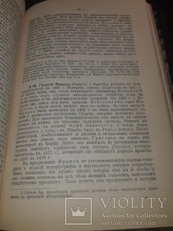 1913 Очерки по истории Византии, фото №9