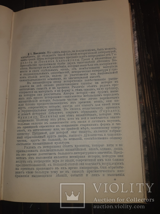 1913 Очерки по истории Византии, фото №11