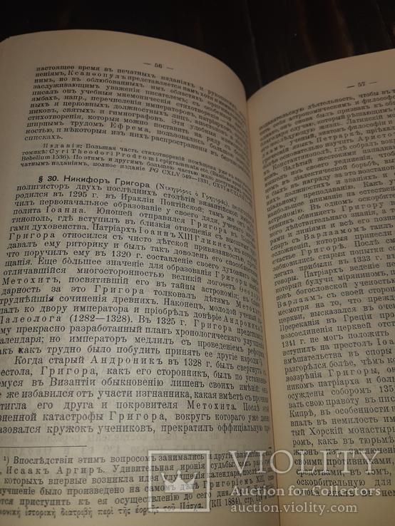 1913 Очерки по истории Византии, фото №12