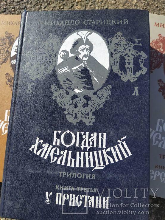 Богдан Хмельницкий трилогия 1987 М.Старицкий, фото №4
