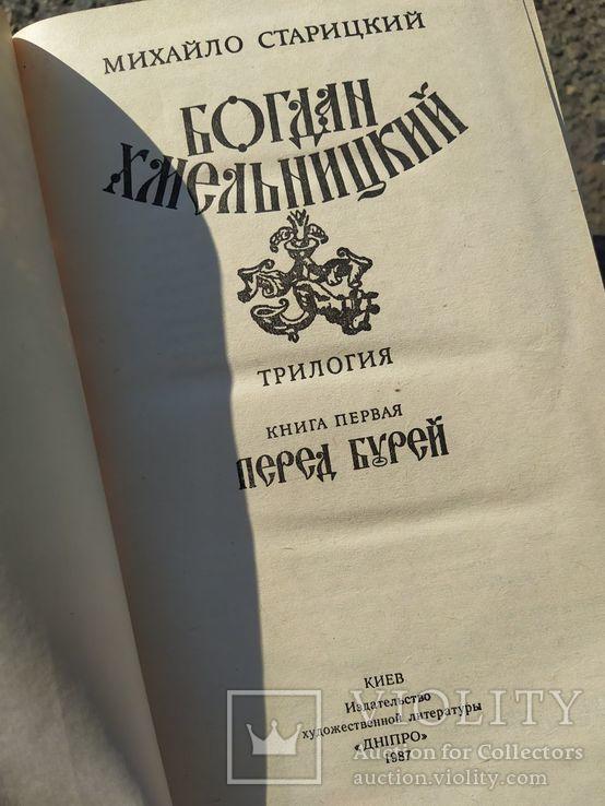 Богдан Хмельницкий трилогия 1987 М.Старицкий, фото №7