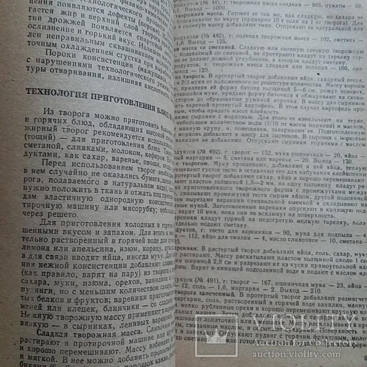 Справочник кулинара 1984р., фото №5