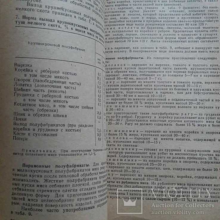 Справочник кулинара 1984р., фото №6