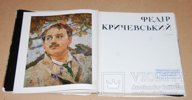 Альбом  Кричевский, фото №3