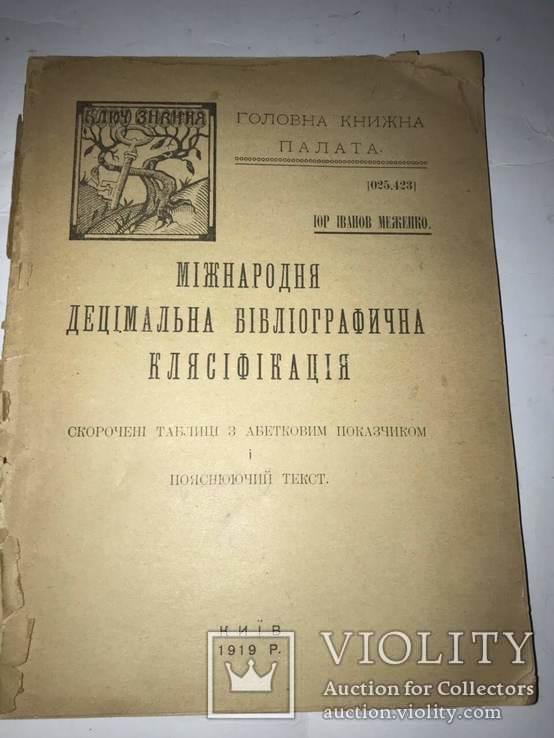 1919 УНР Міжнародна бібліографічна класифікація. Ю.Меженко, фото №2