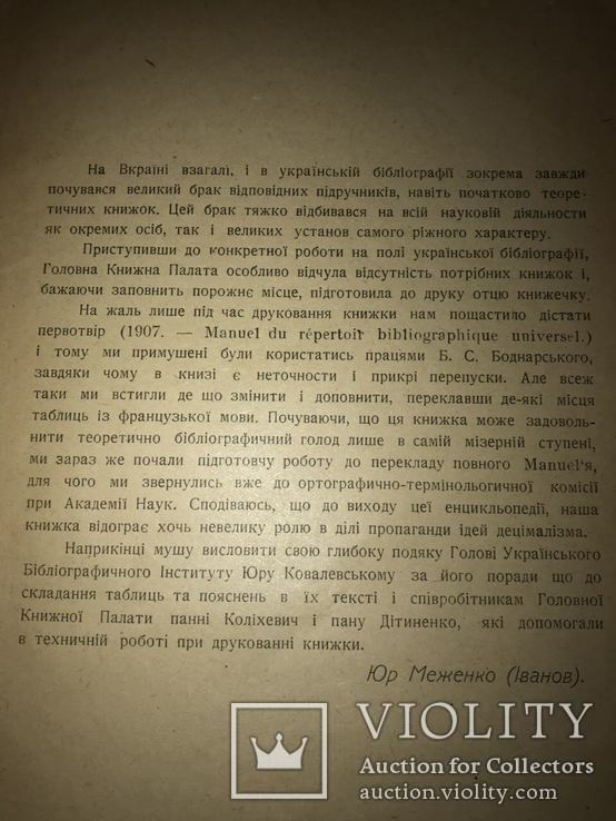 1919 УНР Міжнародна бібліографічна класифікація. Ю.Меженко, фото №3