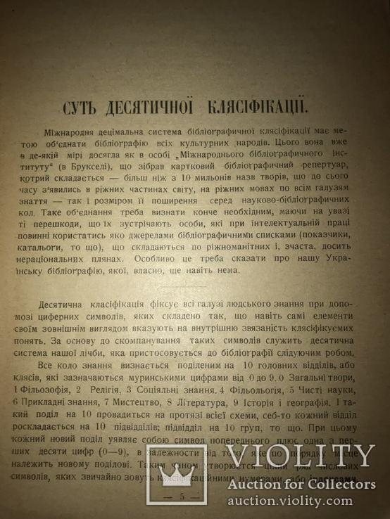 1919 УНР Міжнародна бібліографічна класифікація. Ю.Меженко, фото №4