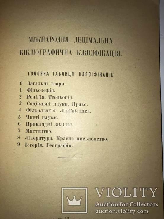 1919 УНР Міжнародна бібліографічна класифікація. Ю.Меженко, фото №5