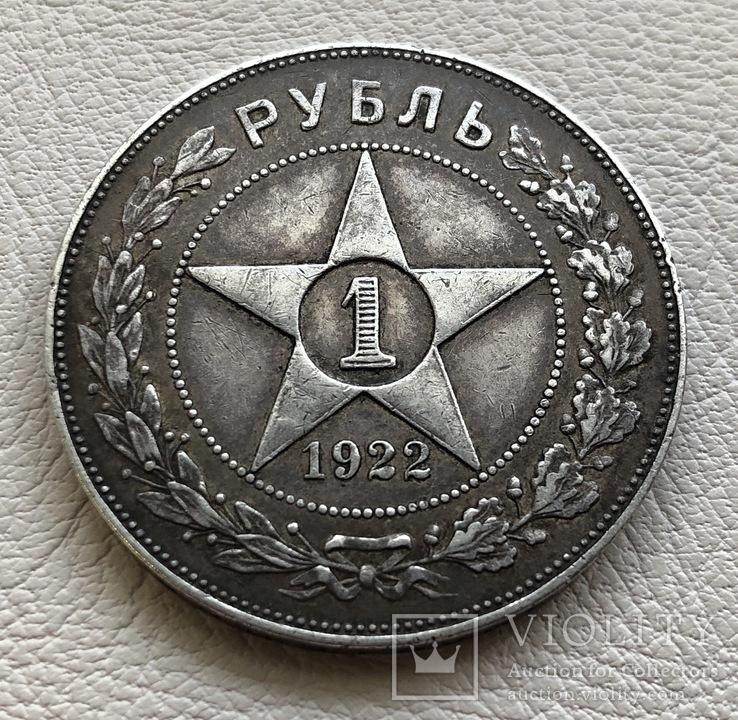 1 рубль 1922 год (А Г) РСФСР серебро