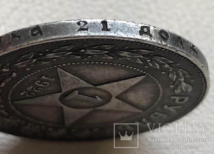 1 рубль 1922 год (А Г) РСФСР серебро, фото №8