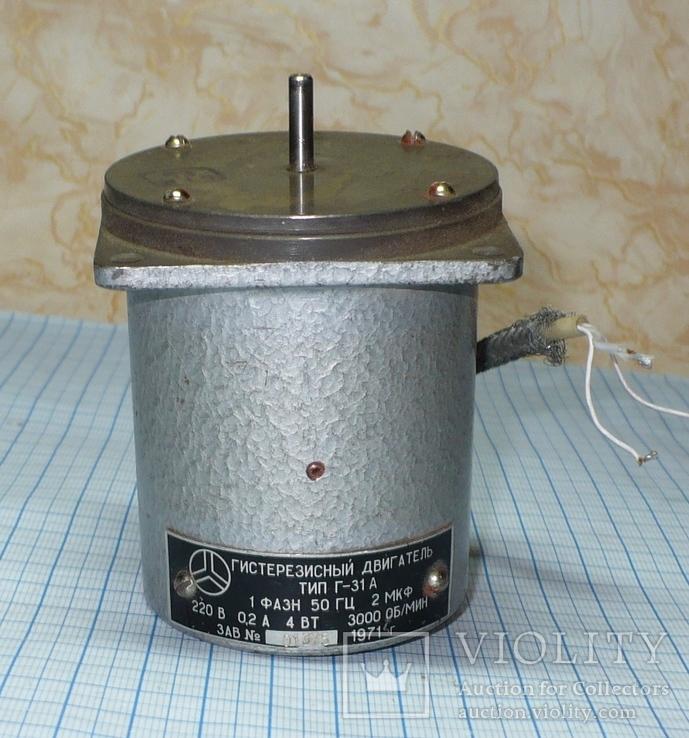 Гистерезисный двигатель ТИП Г-31А, фото №2