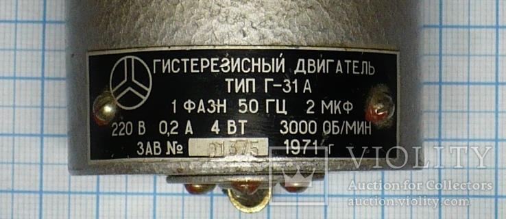 Гистерезисный двигатель ТИП Г-31А, фото №8
