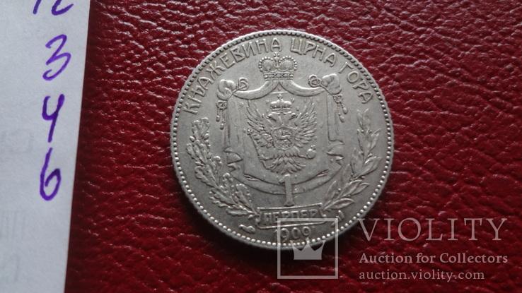1  перепер  1909  Черногория  серебро   ($3.4.6)~, фото №6