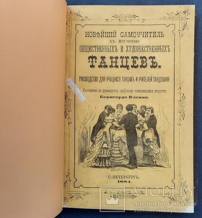 Новейший самоучитель к изучению общественных и художественных танцев.1884.