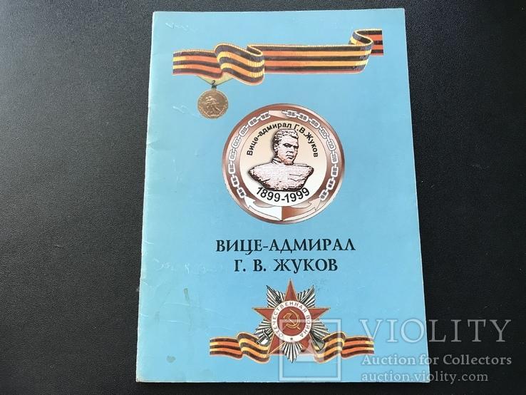 1999 Одесса. Вице-адмирал Г.В. Жуков, фото №3