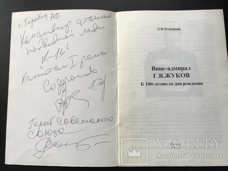 1999 Одесса. Вице-адмирал Г.В. Жуков, фото №4