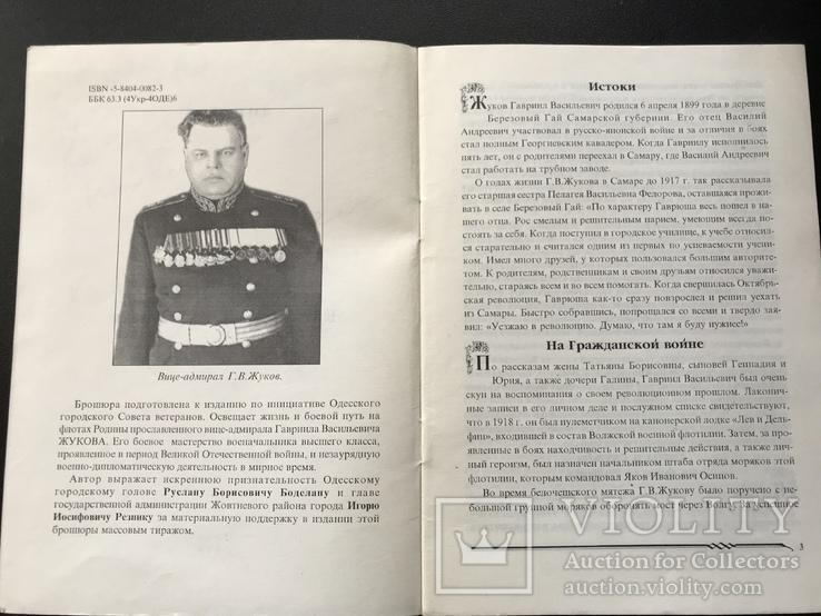 1999 Одесса. Вице-адмирал Г.В. Жуков, фото №5