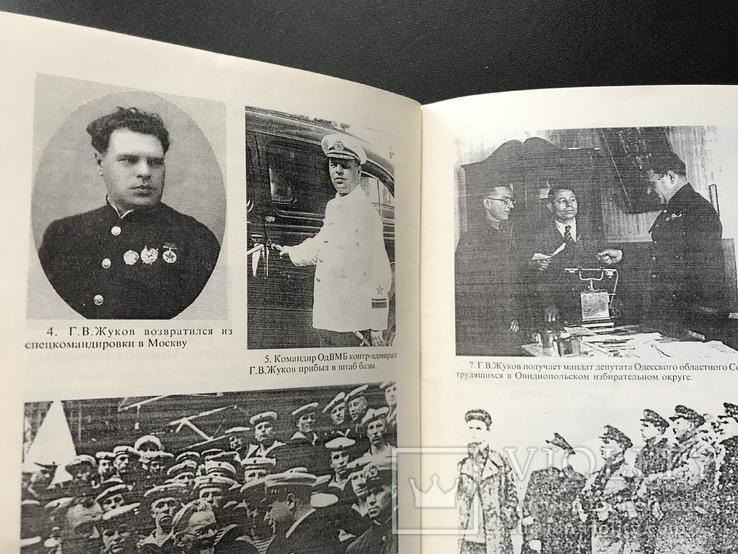 1999 Одесса. Вице-адмирал Г.В. Жуков, фото №9