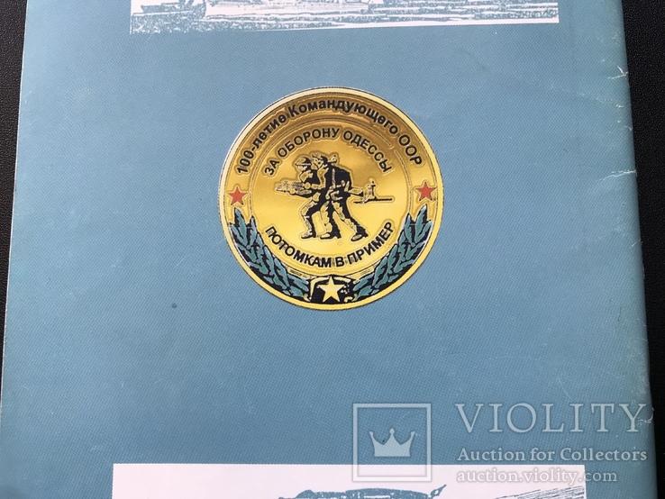 1999 Одесса. Вице-адмирал Г.В. Жуков, фото №13