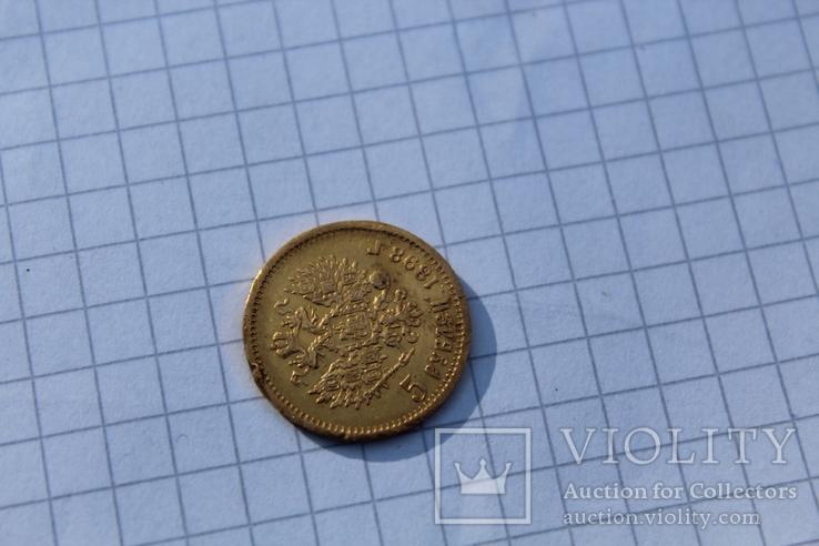 5рублей -1898года(1), фото №10