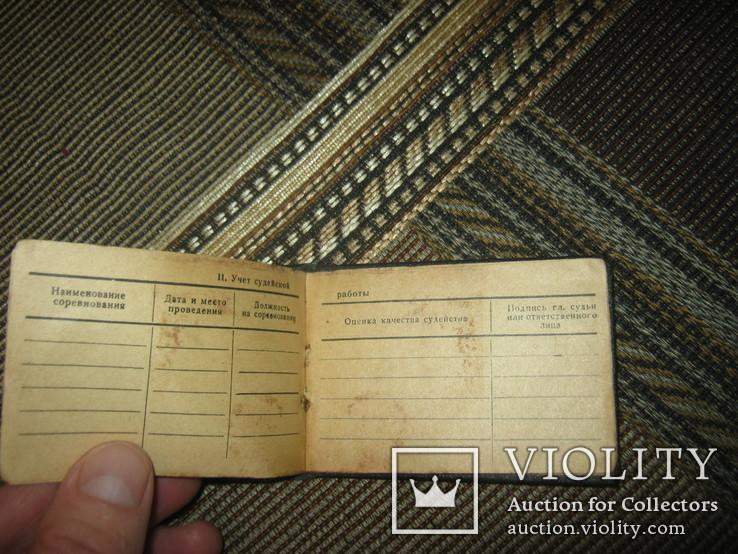 Судейский билет, 1955 год, фото №6