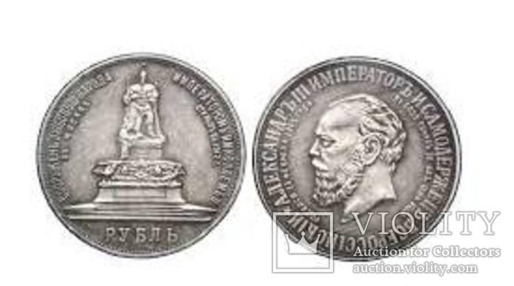 Рубль 1912 ТРОН Монумент Александру 3 копия