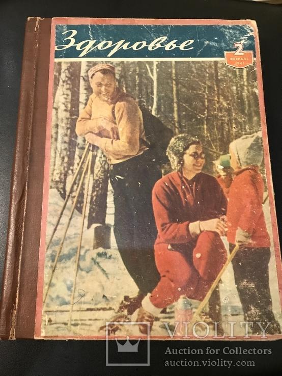 1961 Подшивка Здоровье, фото №3