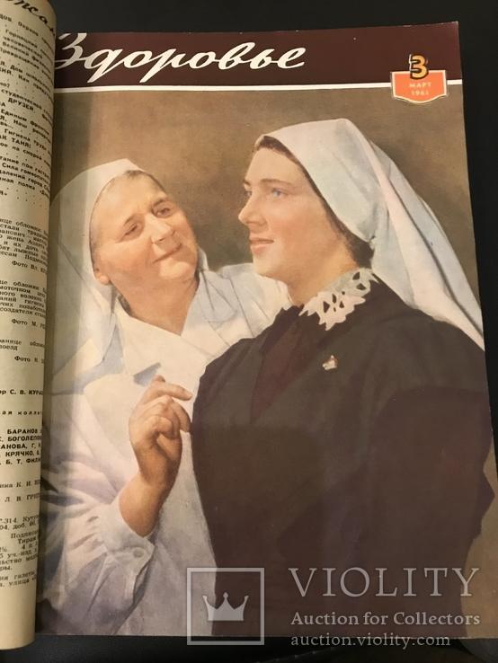 1961 Подшивка Здоровье, фото №6