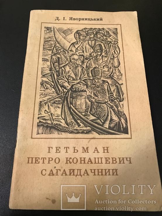 1991 Гетьман Сагайдачный. Днепропетровск, фото №2
