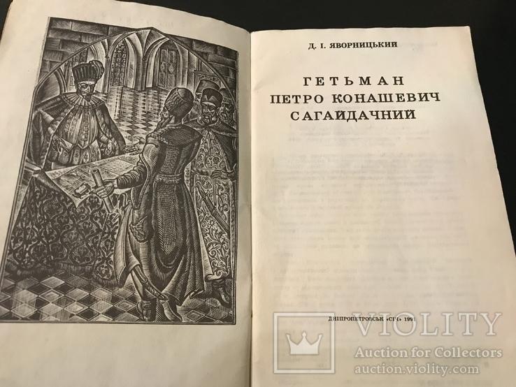 1991 Гетьман Сагайдачный. Днепропетровск, фото №3