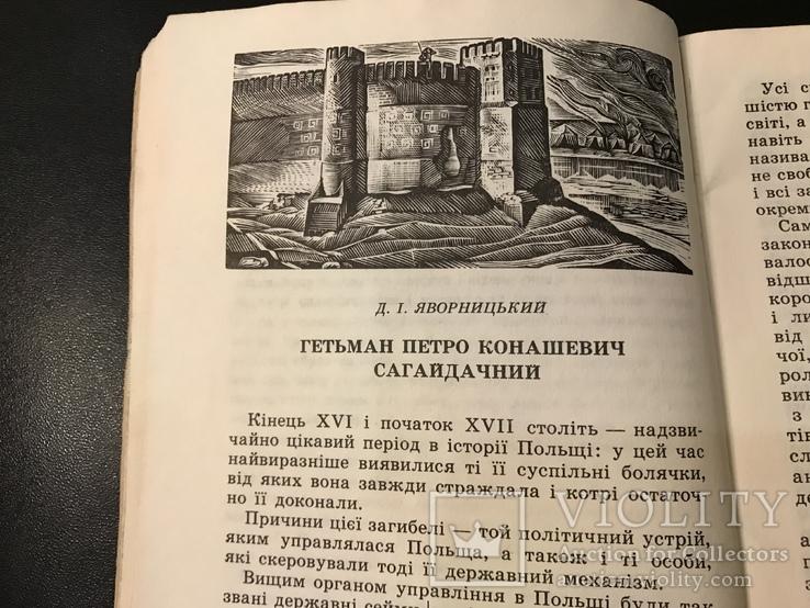 1991 Гетьман Сагайдачный. Днепропетровск, фото №5