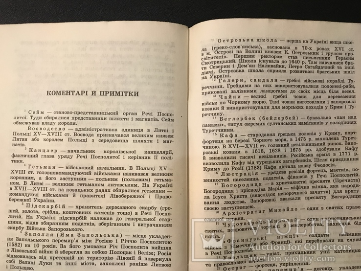 1991 Гетьман Сагайдачный. Днепропетровск, фото №6