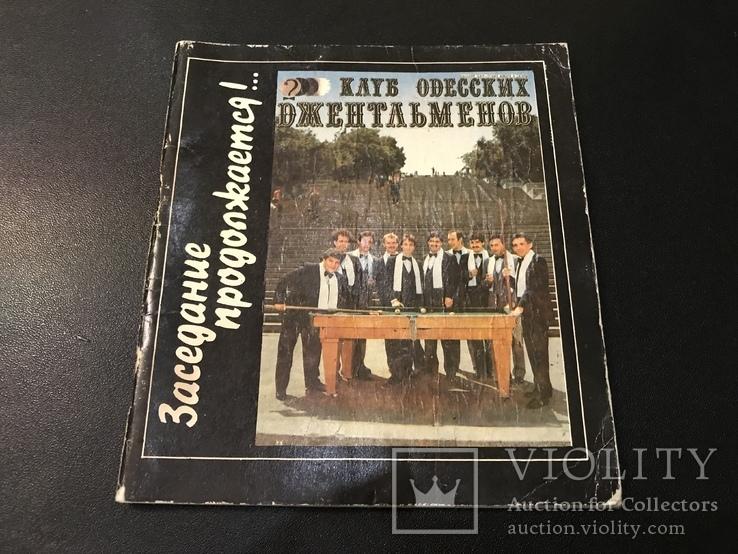 1991 Одесса. Клуб Одесских джентльменов. Одесский юмор, фото №3