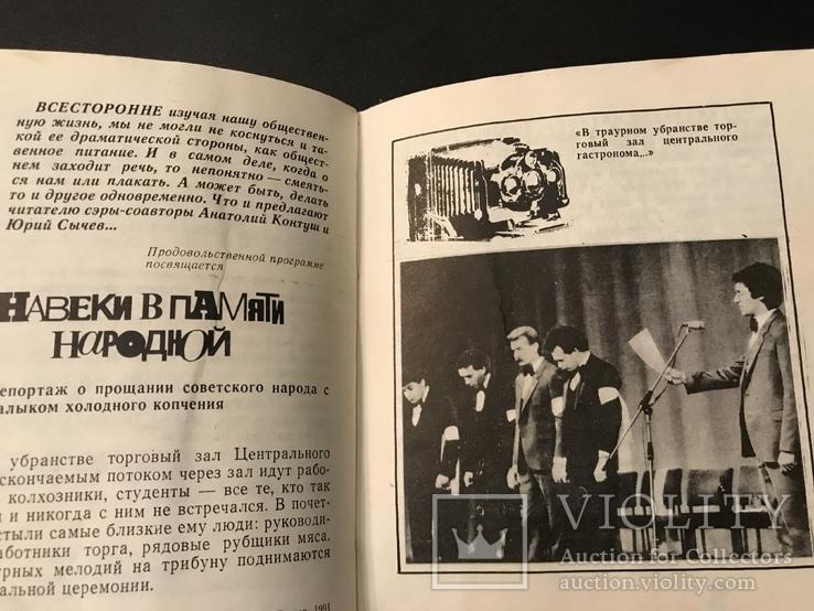 1991 Одесса. Клуб Одесских джентльменов. Одесский юмор, фото №8