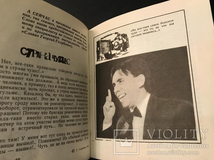 1991 Одесса. Клуб Одесских джентльменов. Одесский юмор, фото №9