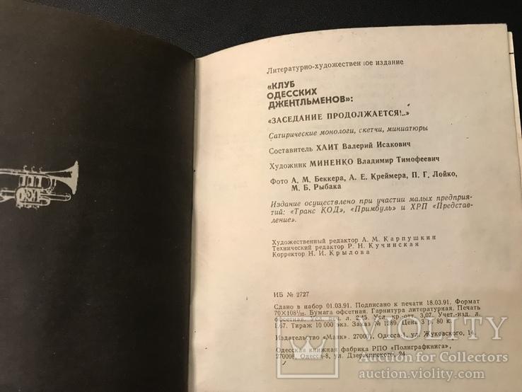 1991 Одесса. Клуб Одесских джентльменов. Одесский юмор, фото №10