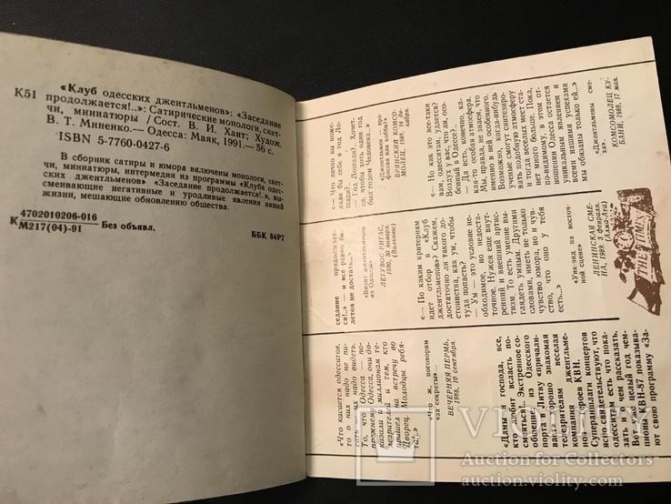 1991 Одесса. Клуб Одесских джентльменов. Одесский юмор, фото №11