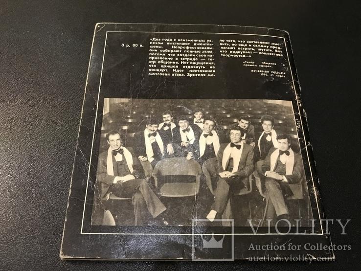1991 Одесса. Клуб Одесских джентльменов. Одесский юмор, фото №12