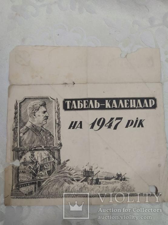 Титульный лист со Сталиным план-календарь 1947, фото №4