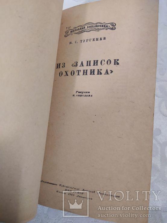 Тургенев 1940. Из записок охотника, фото №3