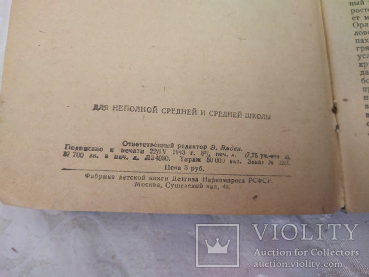 Тургенев 1940. Из записок охотника, фото №4
