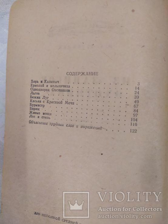 Тургенев 1940. Из записок охотника, фото №5