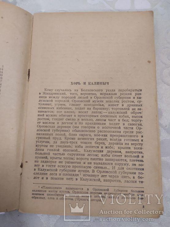 Тургенев 1940. Из записок охотника, фото №6