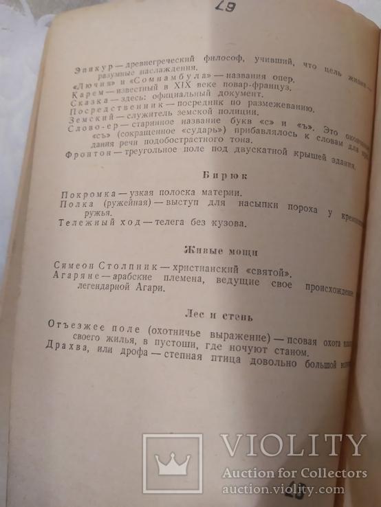 Тургенев 1940. Из записок охотника, фото №10