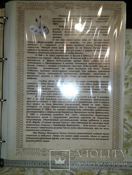 Альбом ф. ГРОСС. Крим., фото №13